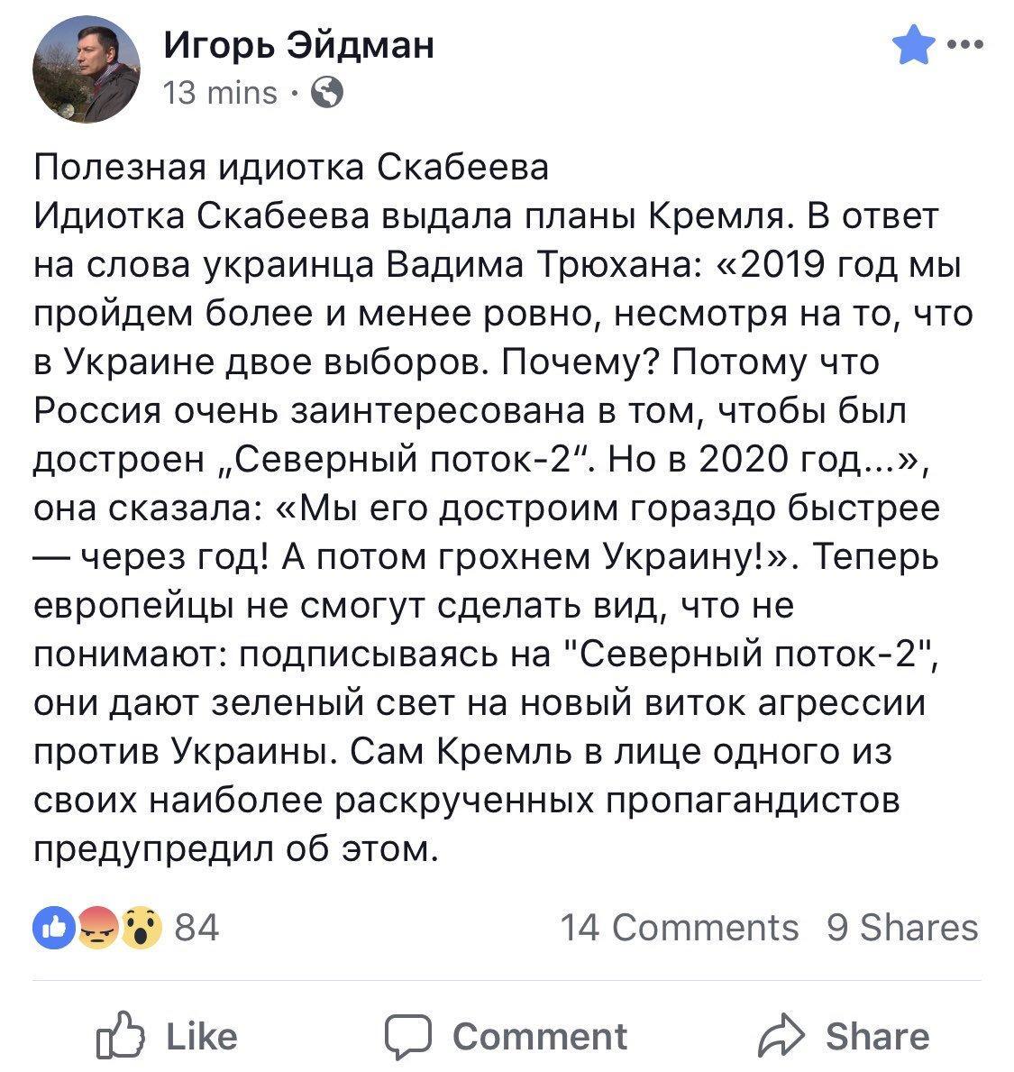 Скабеева пообещала грохнуть Украину