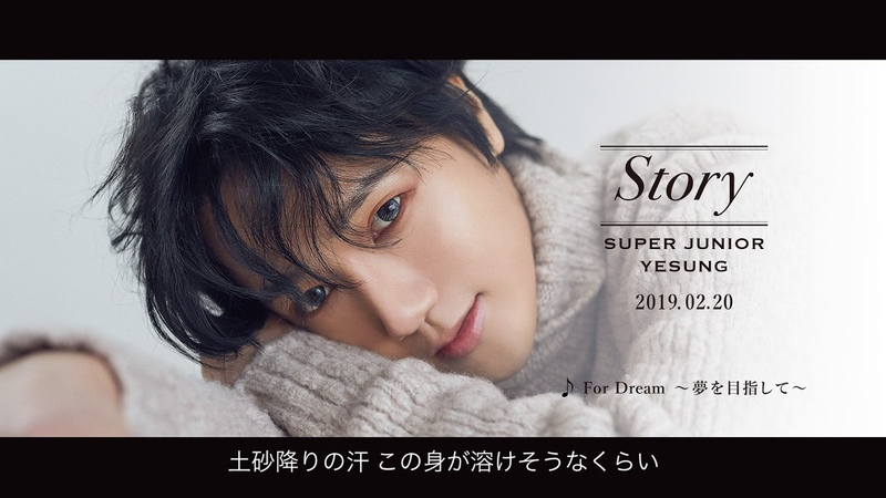 SUPER JUNIOR-YESUNG 220 on sale Japan 1st Full Album『STORY』ティザー映像(♪For Dream ~夢を目指して~)