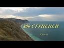 Анапа. 800 ступеней. Гора Лысая. Супсех 2018