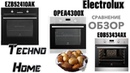 Как выбрать духовой шкаф и чем они отличаются Обзор ELECTROLUX EZB52410AK OPEA4300X EOB53434AX
