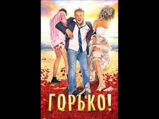 Фильм Горько! смотреть онлайн в хорошем качестве. Фильм в HD 2013 года.