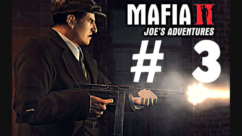 Прохождение игры Mafia II: Joe's Adventures ► Безумный город - 3