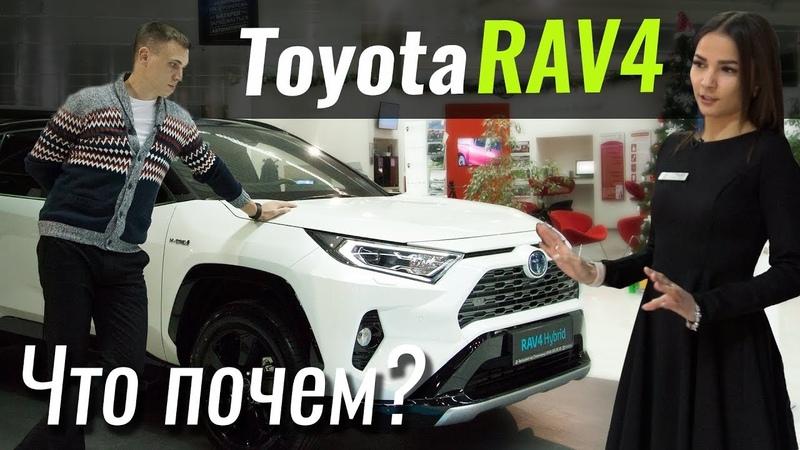 Новый РАВ4 лучше Тигуана Toyota RAV4 в ЧтоПочем s07e02