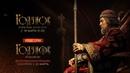 Полная версия сериала Годунов на канале Россия 1