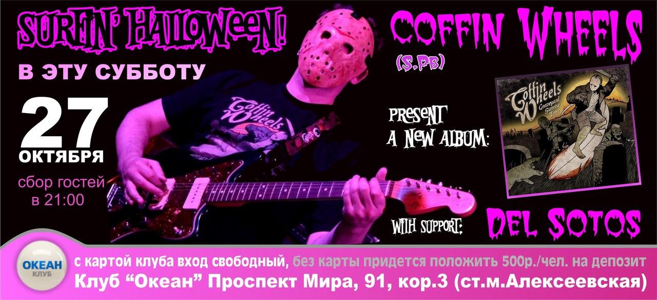 27.10 SURFIN' HALLOWEEN с COFFIN' WHEELS в клубе ОКЕАН! Москва.