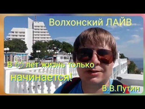 Путин- в 65 лет жизнь только начинается! Царь из другой реальности. ВолхонскийЛАЙВ