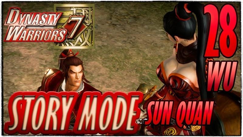 Story Mode ◄ Dynasty Warriors 7 ► Wu Глава 28 Sun Quan