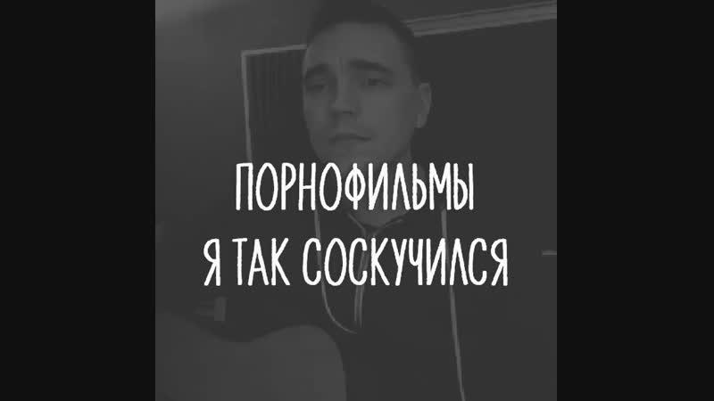 Порнофильмы - Я так соскучился (cover Евгений Мерный)