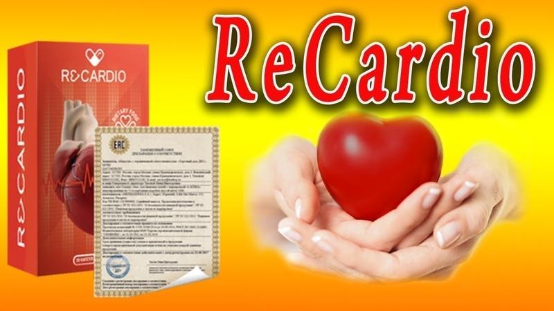 РеКардио! Средство от гипертонии РеКардио, цена, отзывы, купить ReCardio - YouTube
