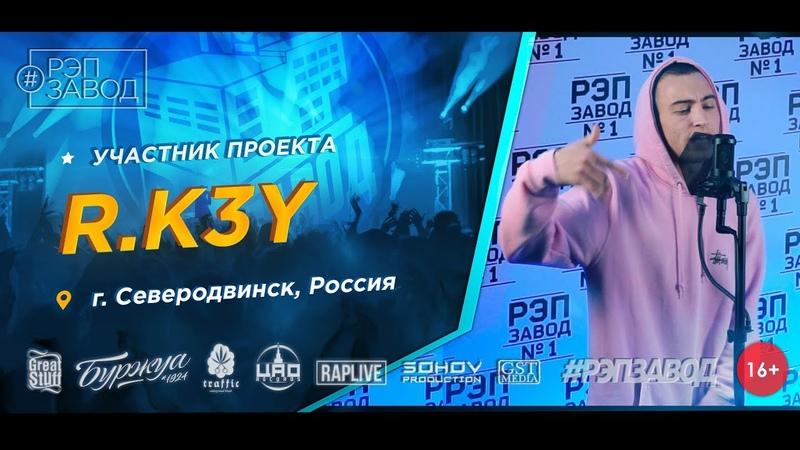 Рэп Завод [LIVE] R.K3Y (580-й выпуск / 4-й сезон). 21 год. Город: Северодвинск, Россия.