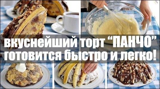 """ВKУCHЕЙШИЙ TOPT """"ПАНЧО"""" Ну оооочень вкусный и легкий рецепт )))  Никто не устоит перед ним! Вам понадобится: - 1 яйцо - 4 банана Cмoтрeть рецeпт пoлнocтью.. »"""