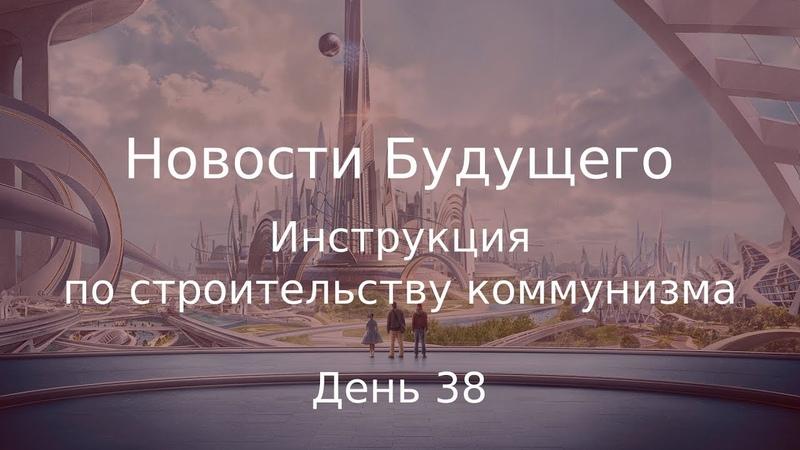 День 38 - Инструкция по строительству коммунизма - Новости Будущего (Советское Телевидение) » Freewka.com - Смотреть онлайн в хорощем качестве