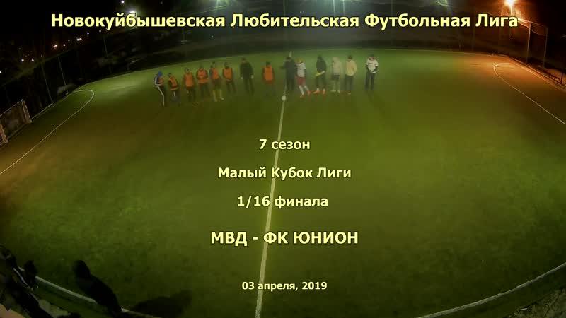 7 сезон Малый КУБОК 1-16 финала МВД - ФК Юнион 03.04.2019 3-5 - нарезка