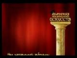 Музыка 70. Церковное пение Академия занимательных наук.
