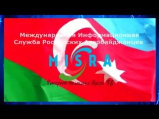 Rusiya azerbaycanlılarının aktual problemleri - Şamil Tağıyev ile canlı yayın