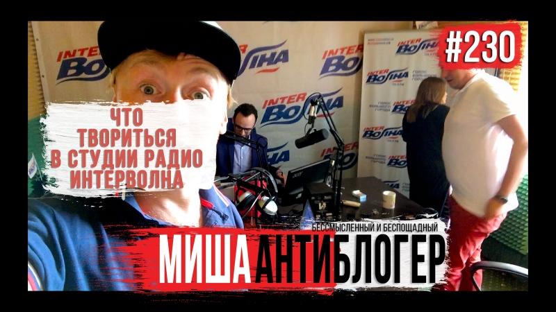 ИнтерВолна   Миша АнтиБлогер   Радио