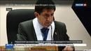 Новости на Россия 24 • Суд Перу выдал ордер на арест бывшего президента страны и его супруги