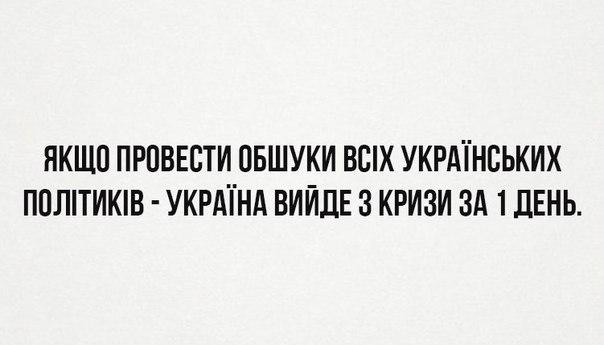 Генпрокуратура не расследует деятельность Махницкого, Яремы и Шокина - Цензор.НЕТ 9931