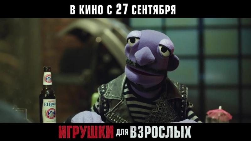 Игрушки для взрослых / The Happytime Murders, 2018 - Дублированный трейлер