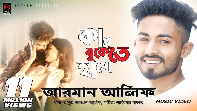 Kar Bukete Haso   Arman Alif   Sahriar Rafat   Official Music Video   New Song 2018