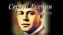 Сергей Есенин:«..Ещё я долго буду петь…»