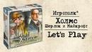 Холмс. Шерлок и Майкрофт. Lets Play.