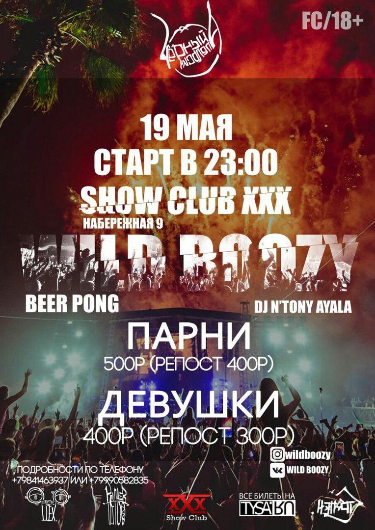 Афиша Владивосток WILD BOOZY /XXX/ 19.05.18