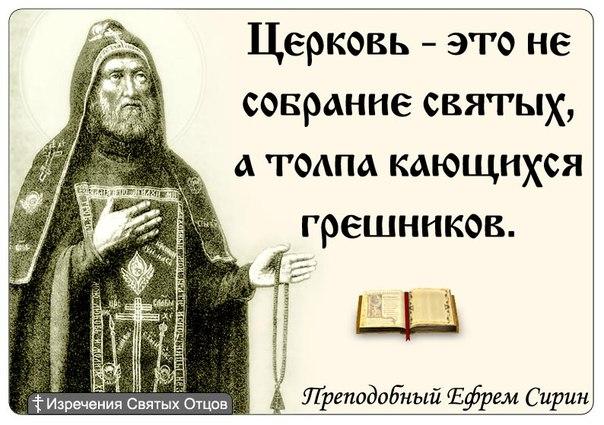 Грех цитаты святых