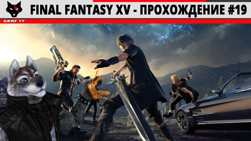 Final Fantasy XV - Прохождение 19