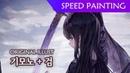 Speed Painting 기모노 검 컨셉 소녀 illust by WANKE