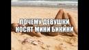 Обнаженные девушки на пляже, женщины в мини юбках, чулках. Сексуальное белье и привлекательность, интимное влечение.