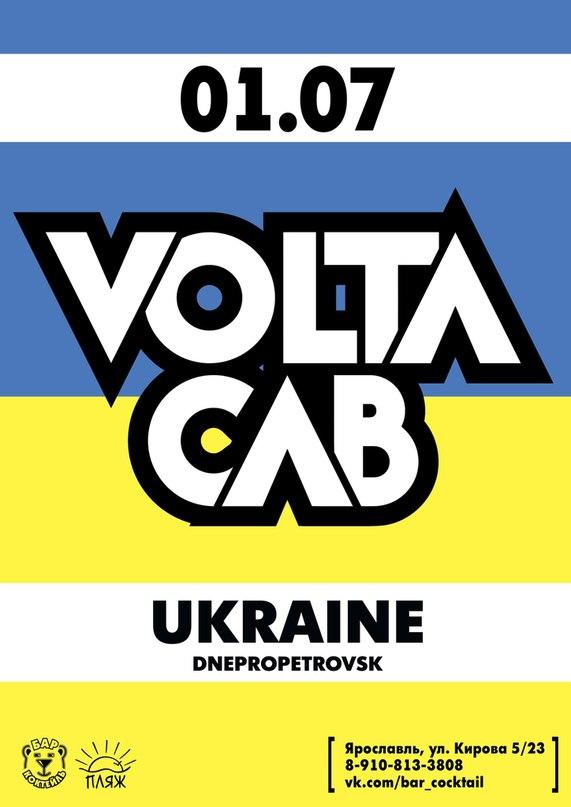 01 июля, ПЛЯЖ: Volta Cab LIVE! (Днепропетровск)