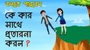 কে কার সাথে প্রতারনা করল | 5 Puzzle in Bengali | ৫ টি বাংলা মজা2480