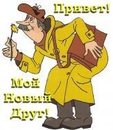 Почтальон Печкин с одуванчиком передает Привет моему новому другу!