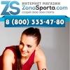 ZonaSporta.com – интернет-магазин спорттоваров