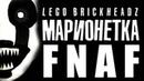 Марионетка Аниматроник ФНАФ Лего Кошмарный Аниматроник Марионетка Брик Хеадс FNAF 5 ночей с Фредди