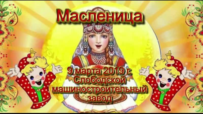Масленица 9 03 2019 АО Слободской машиностроительный завод