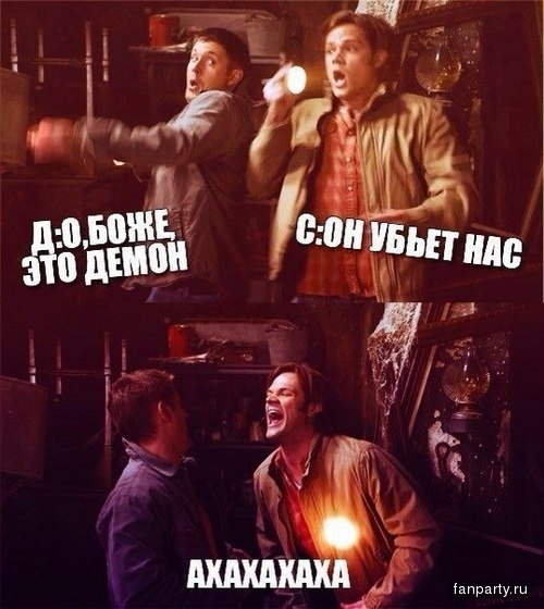 голый дин винчестер: