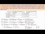 Задача 3 (В4) № 26682 ЕГЭ-2015 по математике. Урок 11