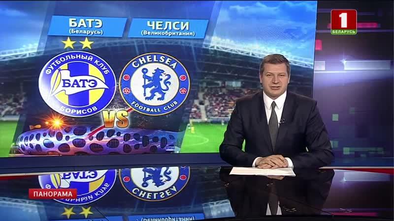 БАТЭ на Борисов-Арене принимает лондонский «Челси». Панорама