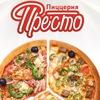 Престо - доставка пиццы г. Архангельск