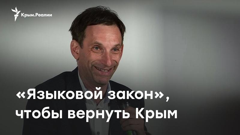 Віталій Портников Мовний закон для повернення Криму