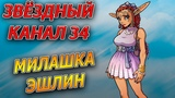 STAR CHANEL 34 ► МИЛАШКА ЭШЛИН ◄ ЗВЕЗДНЫЙ КАНАЛ 34 #7