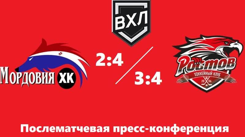 Пресс-конференция после двух игр ХК Мордовия - ХК Ростов (Игры 10.11.2018 и 11.11.2018)