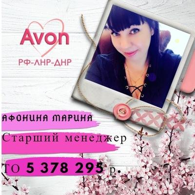 Марина Афонина