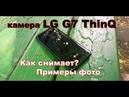 Как снимает LG G7 ThinQ? Примеры фото