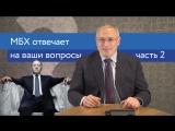 МБХ про двойников Путина, Чичваркина и 9 мая