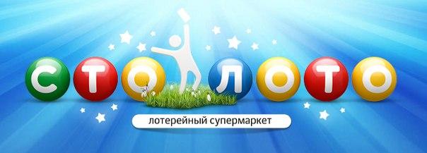 Онлайн-лотерея от СТОЛОТО