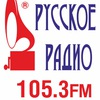 РУССКОЕ РАДИО САРАТОВ 105,3 FM