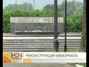 Новости 24. Рыбинская телевизионная служба новостей (Рыбинск-40 [г. Рыбинск], 20.07.2014) В городе реконструируют мемориал Огонь Славы